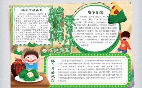 五月初五粽香端午手抄报word电子模板