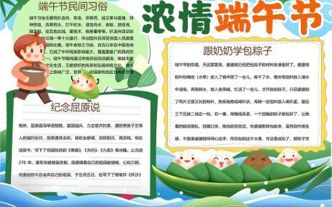 可爱卡通节日端午节民间习俗电子手抄报word模板下载