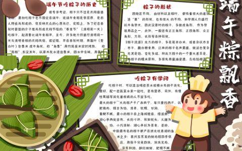 卡通可爱端午粽飘香小报端午节手抄报word电子模板