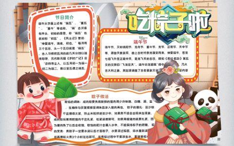 端午吃粽子可爱卡通手抄报word电子模板