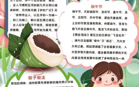 可爱女孩端午吃粽子手抄报word电子模板