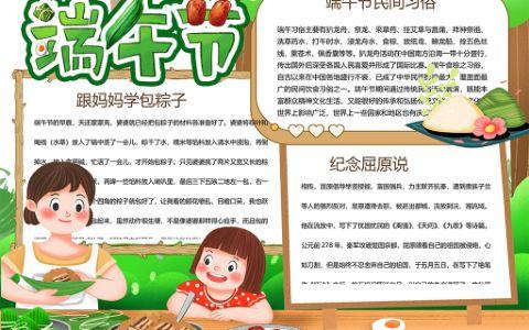 可爱卡通节日端午节跟妈妈学包粽子手抄报word模板下载