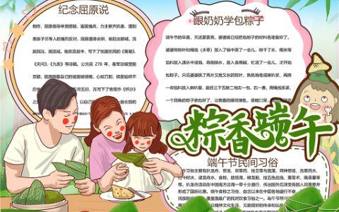 可爱卡通节日端午节包粽子手抄报word电子模板
