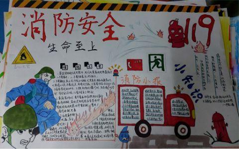 消防安全生命至上手抄报图片