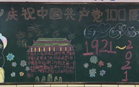 庆祝中国共产党100周年黑板报