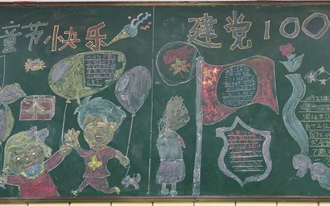 建党100周年黑板报 六一儿童节快乐