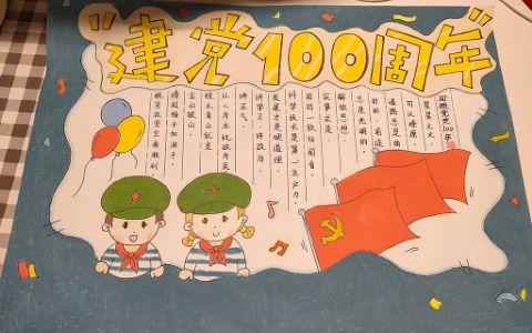 建党100周年手抄报图片 撸起袖子加油干