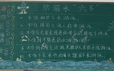 防溺水安全知识六不四不要黑板报图片