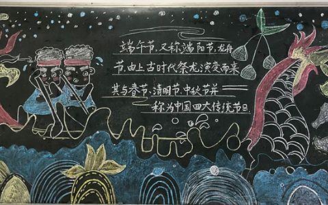 中国传统节日端午节黑板报图片