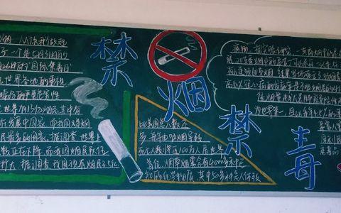 禁烟禁毒黑板报图片