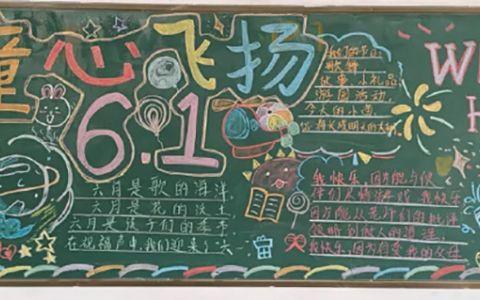童心飞扬6·1快乐黑板报图片 新学生寄语
