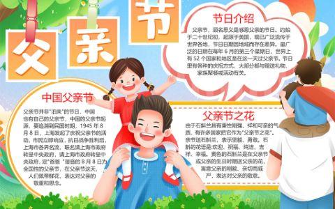 中国父亲节节日电子手抄报word模板