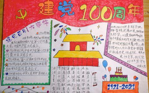 中国共产党建党100周漂亮的手抄报