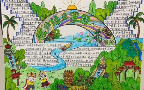 我的绿色家园手抄报漂亮图片 绿色佛山爱我家园