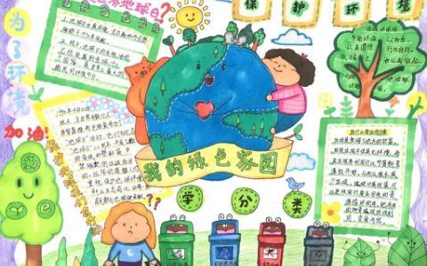 关于保护环境我的绿色家园手抄报漂亮图片