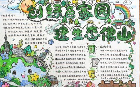 创绿色家园建生态佛山手抄报图片