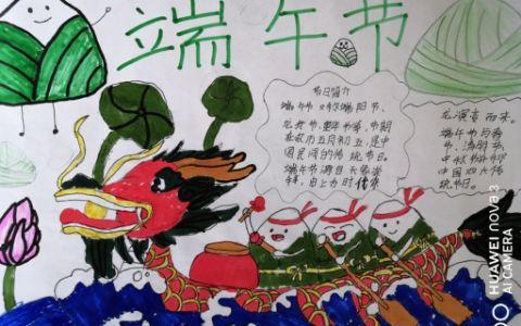 中国传统的端午节手抄报图片