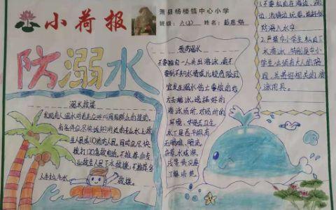 防溺水安全救援手抄报图片