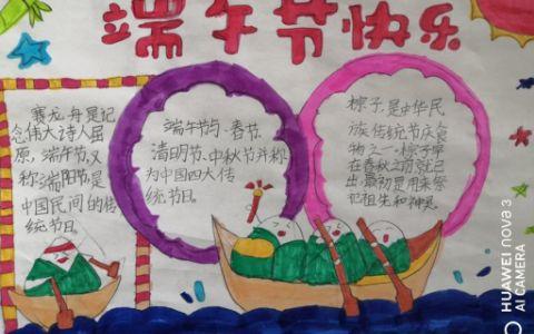 端午节赛龙舟包粽子手抄报图片
