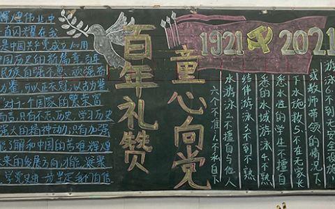 百年礼赞童心向党黑板报图片