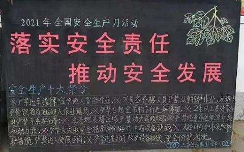 企业安全生产十大禁令黑板报图片