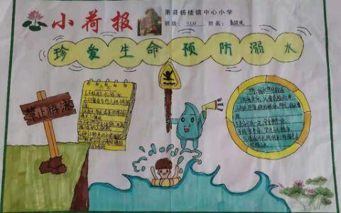 小学生珍爱生命预防溺水手抄报