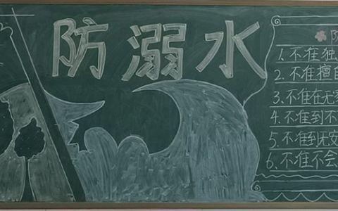 关于防溺水六不准黑板报图片