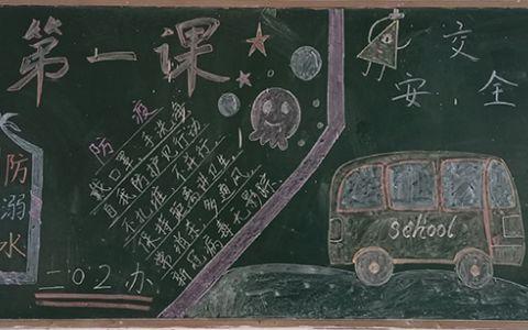 小学生交通安全第一课黑板报图片
