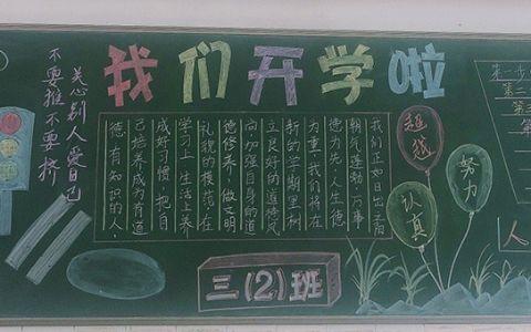 开学季黑板报图片  人人讲卫生 个个爱清洁