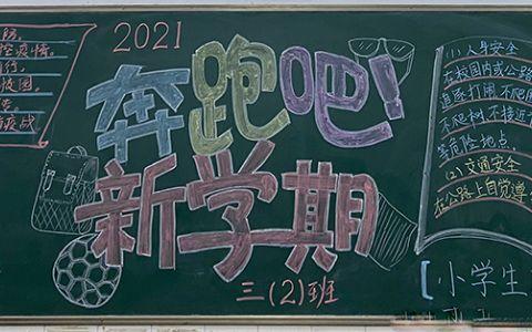 2021奔跑吧新学期黑板报
