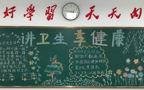 讲卫生享健康黑板报图片 预防传染病的措施