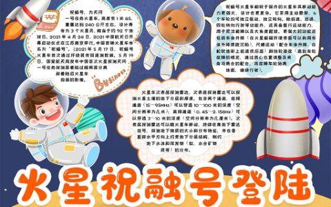 祝融号登陆火星科技小报word电子模板