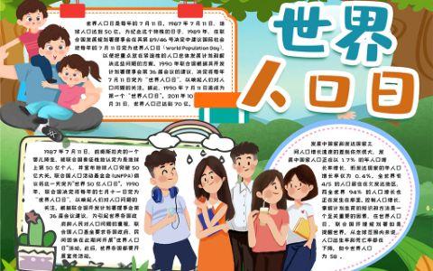 7·11世界人口日电子小报word模版
