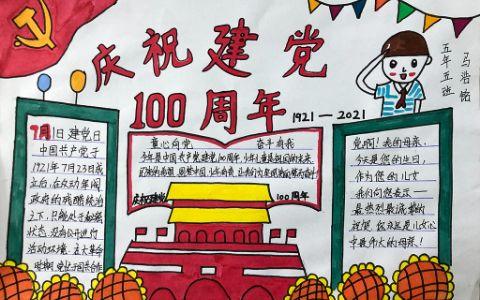 共同庆祝建党100周年手抄报