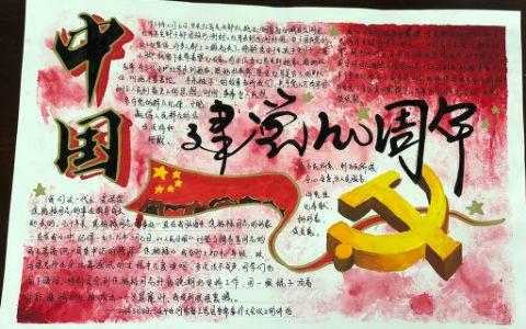 热烈庆祝中国共产党建党100周年手抄报