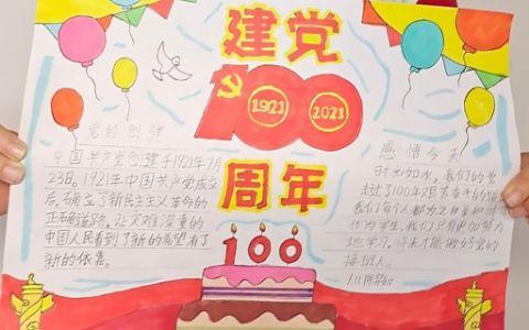 1921--2021建党100周年主题手抄报图片