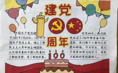 建党100周年手抄报高清图片