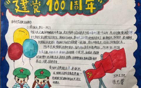 建党100周年手抄报 革命先烈英雄事迹