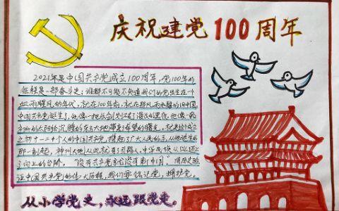 从小学党史永远跟党走庆祝建党100周年手抄报