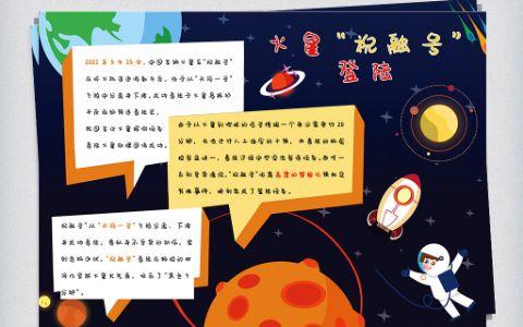 航天小报火星祝融号登陆手抄报word电子模板