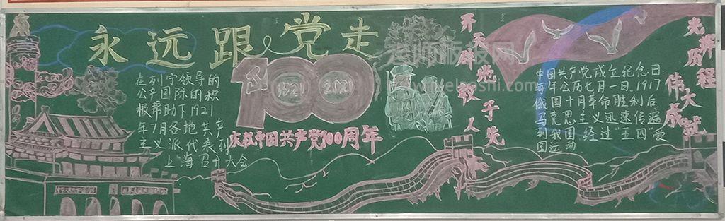 庆祝中国共产党100周年黑板报  永远跟党走