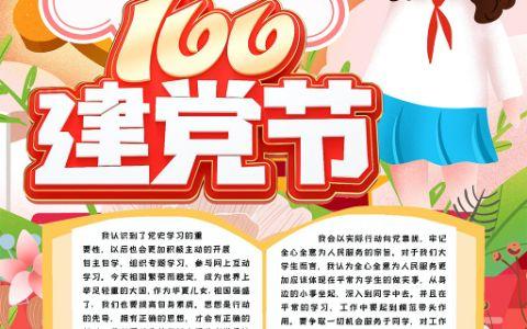 共产党建党百年竖版卡通电子小报word模板