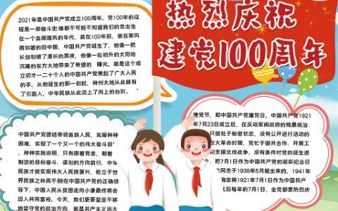 热烈庆祝红色喜庆建党100周年主题小报word电子模版