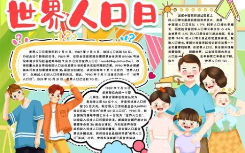 世界人口日小报人口普查手抄报word电子模版