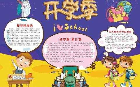 紫色卡通背景开学季学生通用手抄报word模板