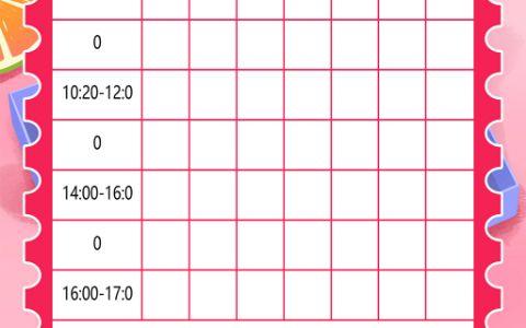 粉色卡通学生暑假作息时间安排表word电子模版