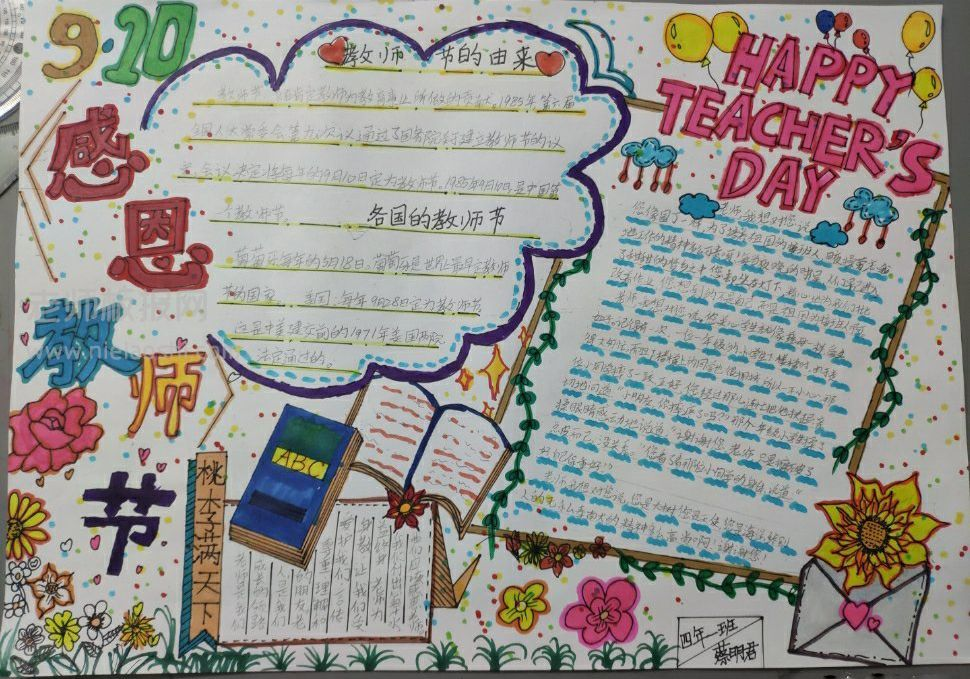 9月10日感恩教师节手抄报图片