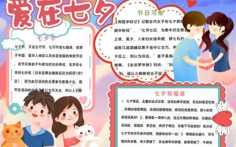 爱在七夕情人节手抄报word电子模版