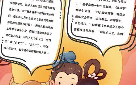 七夕鹊桥相会手抄报七夕节小报word电子模版