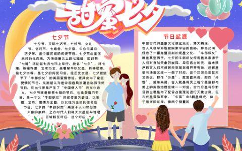 浪漫七夕情人节小报甜蜜七夕手抄报word电子模板